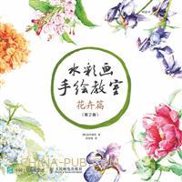 水彩画手绘教室――花卉篇(第2版)