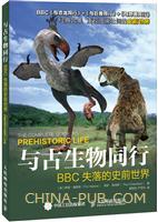 与古生物同行:BBC失落的史前世界