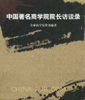 中国著名商学院院长访谈录