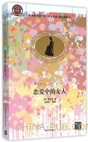 恋爱中的女人(名著双语读物・中文导读+英文原版)
