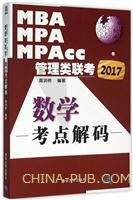 2017MBA、MPA、MPAcc管理类联考数学考点解码