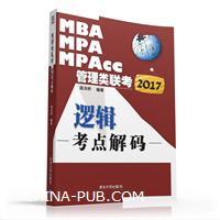 2017MBA、MPA、MPAcc管理类联考逻辑考点解码