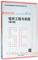 软件工程与实践(第2版)