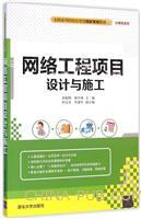 网络工程项目设计与施工