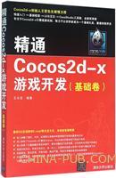 精通Cocos2d-x游戏开发(基础卷)