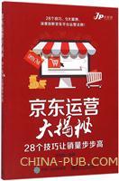 京东运营大揭秘--28个技巧让销量步步高(china-pub首发)