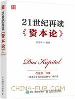21世纪再读《资本论》(china-pub首发)