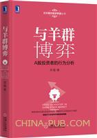 与羊群博弈:A股投资者的行为分析(精装)(china-pub首发)
