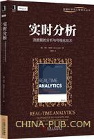 (特价书)实时分析:流数据的分析与可视化技术