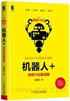 (www.wusong999.com)机器人+:战略行动路线图(精装)