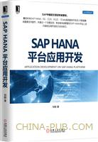SAP HANA平台应用开发