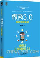 (特价书)微商3.0:移动电商实战