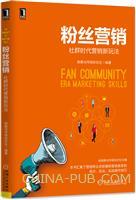 粉丝营销:社群时代营销新玩法[按需印刷]