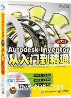Autodesk Inventor 2015从入门到精通(配全程视频教程)