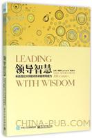 领导智慧――来自百位大师的8项卓越领导能力
