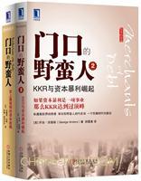 [套装书]门口的野蛮人:史上最强悍的资册收购+门口的野蛮人2:kkr与资册暴利崛起 2册