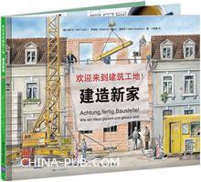 欢迎来到建筑工地!建造新家