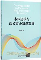 本体建模与语义Web知识发现