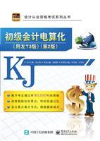 初级会计电算化(用友T3版)(第2版)
