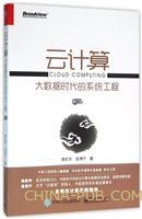 云计算:大数据时代的系统工程(修订版)
