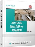 思科CCIE路由交换v5实验指南