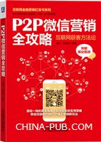 P2P微信营销全攻略