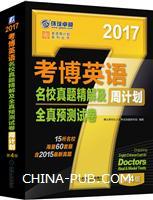 2017年考博英语名校真题精解及全真预测试卷周计划(含2015真题,15所名校,海量60套题) 第4版