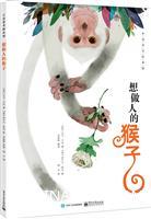 想做人的猴子