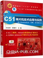 C51单片机技术应用与实践 基于Proteus仿真+实例、任务驱动式