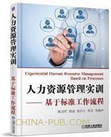 人力资源管理实训 基于标准工作流程