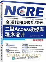 全国计算机等级考试教程 二级Access数据库程序设计