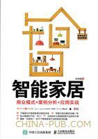 智能家居:商业模式+案例分析+应用实战(china-pub首发)