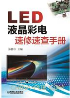 LED液晶彩电速修速查手册