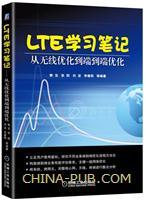 LTE学习笔记――从无线优化到端到端优化