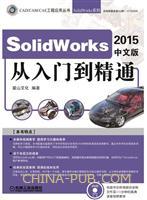 SolidWorks 2015中文版从入门到精通