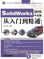 SolidWorks 2015中文版从入门到精通