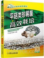 平菇类珍稀菌高效栽培