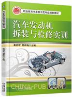 汽车发动机拆装与检修实训