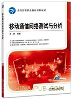 移动通信网络测试与分析