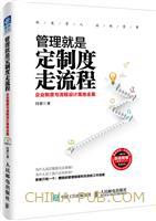 管理就是定制度走流程:企业制度与流程设计落地全案