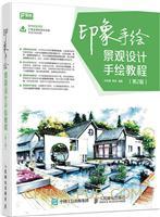 印象手绘 景观设计手绘教程(第2版)