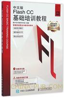 中文版Flash CC基础培训教程