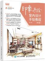 印象手绘 室内设计手绘教程(第2版)