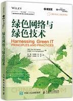 绿色网络与绿色技术