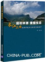 回归本源  重塑生态――长江三峡旅游开发方式转变系统设计
