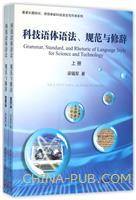 科技语体语法、规范与修辞(上、下)