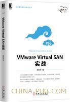 (特价书)VMware Virtual SAN实战