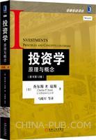 (特价书)投资学:原理与概念(原书第12版)