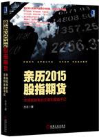 (特价书)亲历2015股指期货:市场观测者的交易和复盘手记