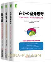 《在办公室外思考》+《如何改变习惯》+《超效率手册》(3册套装)